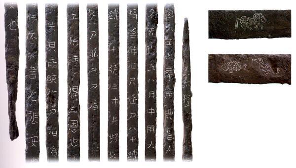 古代の浪漫に浸ろう<江田船山 ... : 四年漢字 : 漢字